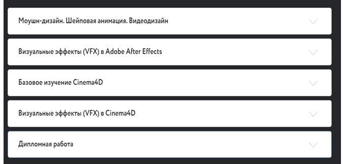 Программа курса «Моушн-дизайн, 3D и основы VFX» от Netology