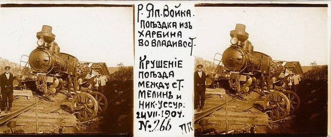 История России через стереофотографию История России через стереофотографию 4 8