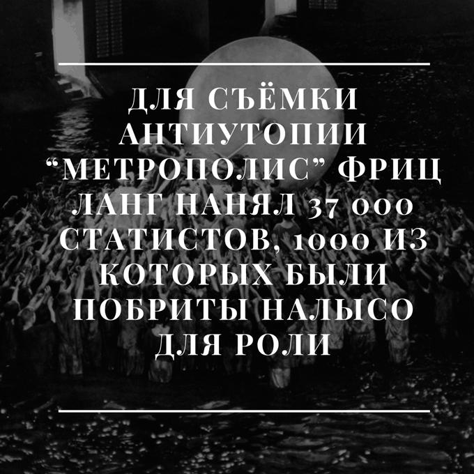 """Источник: кадр из к/ф """"Метрополис"""" 1927 г., реж. Фриц Ланг статист Платные массовки. Как заработать на участиях в массовых съемках          2"""
