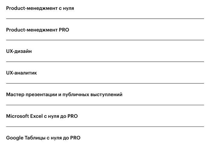 Программа курса Профессия «Product-manager» от Skillbox