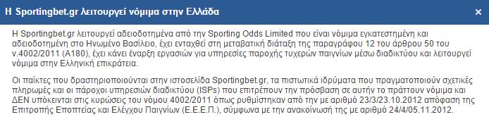 sportingbet-adeia