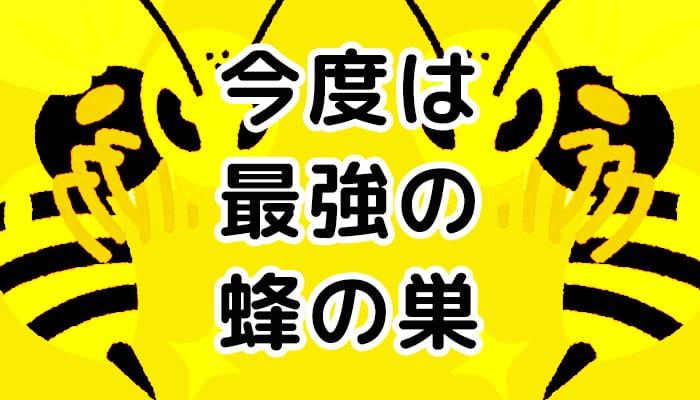 【緊急事態】スズメバチの巣が隣の空き家に!そんな時の駆除の依頼や方法とは?
