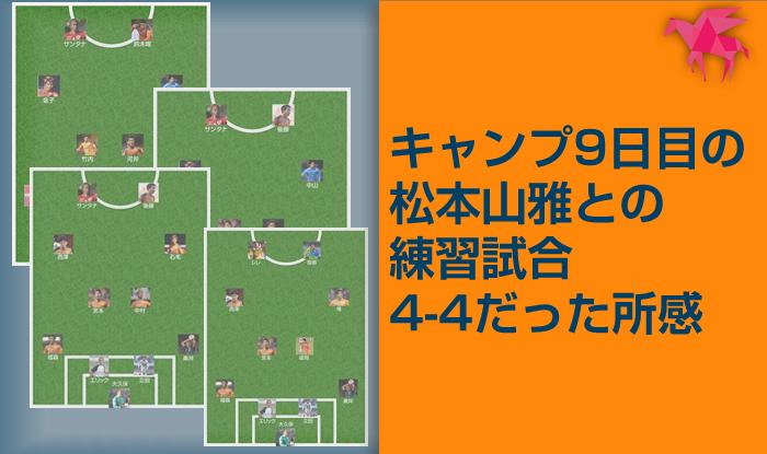 キャンプ9日目の松本山雅との練習試合 4-4 だった所感