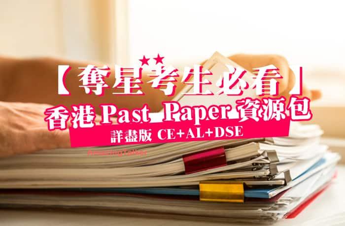 dse_pastpaer_hk