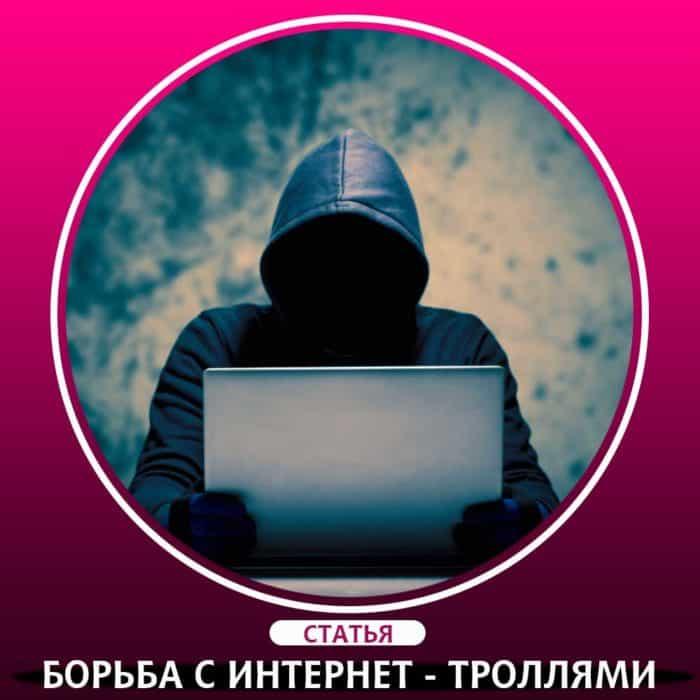 Как справиться с кибербуллингом? 7 эффективных техник борьбы.