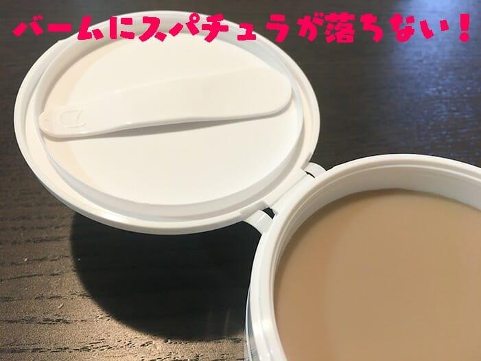 duo クレンジングパーム スパチュラ