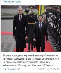 зустріч президента України з главою Литви