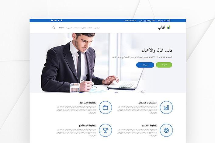Photo of مجموعة مكونة من 12 أفضل قوالب الووردبريس العربية للشركات والمدونين