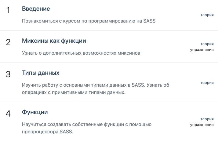 Программа курса «CSS: Программирование на SASS» от Хекслет