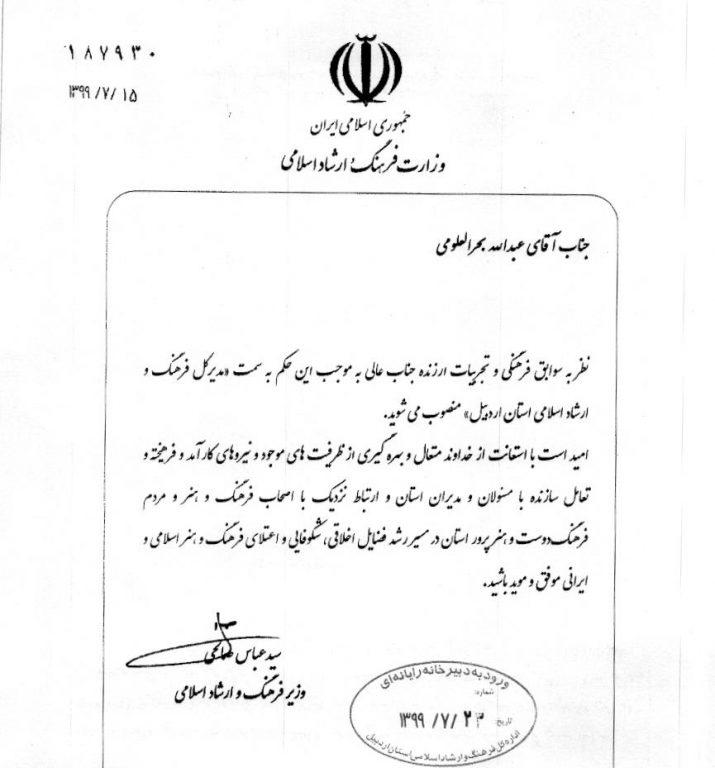 حکم انتصاب عبدالله بحرالعلومی