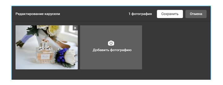 Загрузка фото к статьям в ВКонтакте