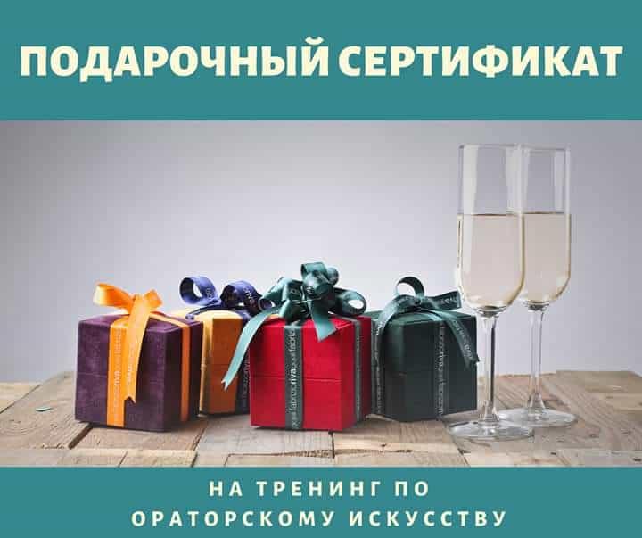 Подарочный сертификат Новый год Оратор