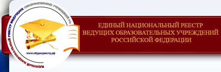 единый национальный реестрведущих образовательных учрежденийроссийской федерации