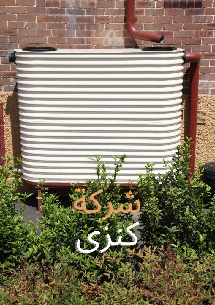 عزل خزانات المياه بمكة المكرمه