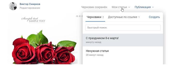 Черновики - статьи в Вконтакте