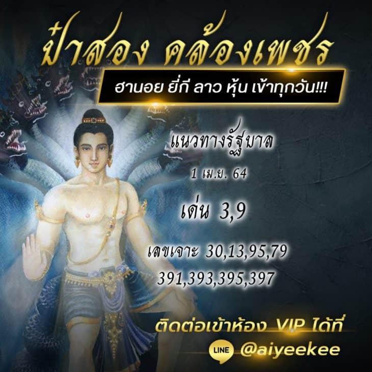 ป๋าสอง คล้องเพชร แนวทางรัฐบาลไทย 1/4/64
