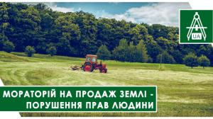 Гончаренко кинув жменю землі