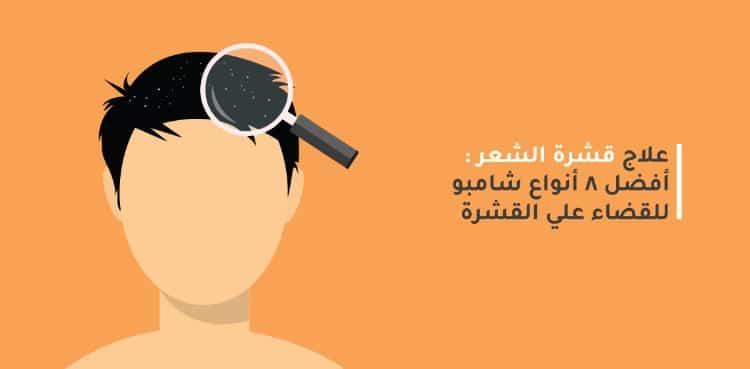 أفضل الشامبوهات والأدوية لعلاج قشرة الشعر