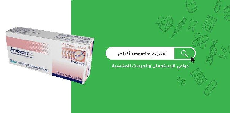 امبيزيم أقراص لعلاج إلتهابات الجيوب الأنفية