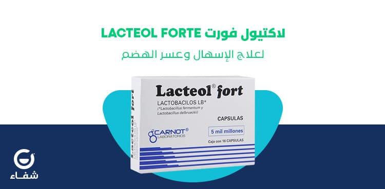 لاكتيول فورت لعلاج حالات الاسهال الشديدة
