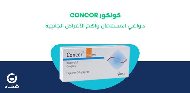 بديل كونكور 5 بلس لعلاج ضغط الدم