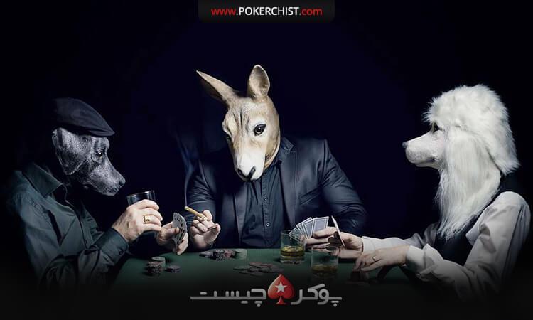 اصطلاحات حیوانات در بازی پوکر