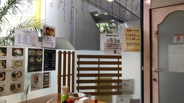 麺屋 悠信・店内の様子2