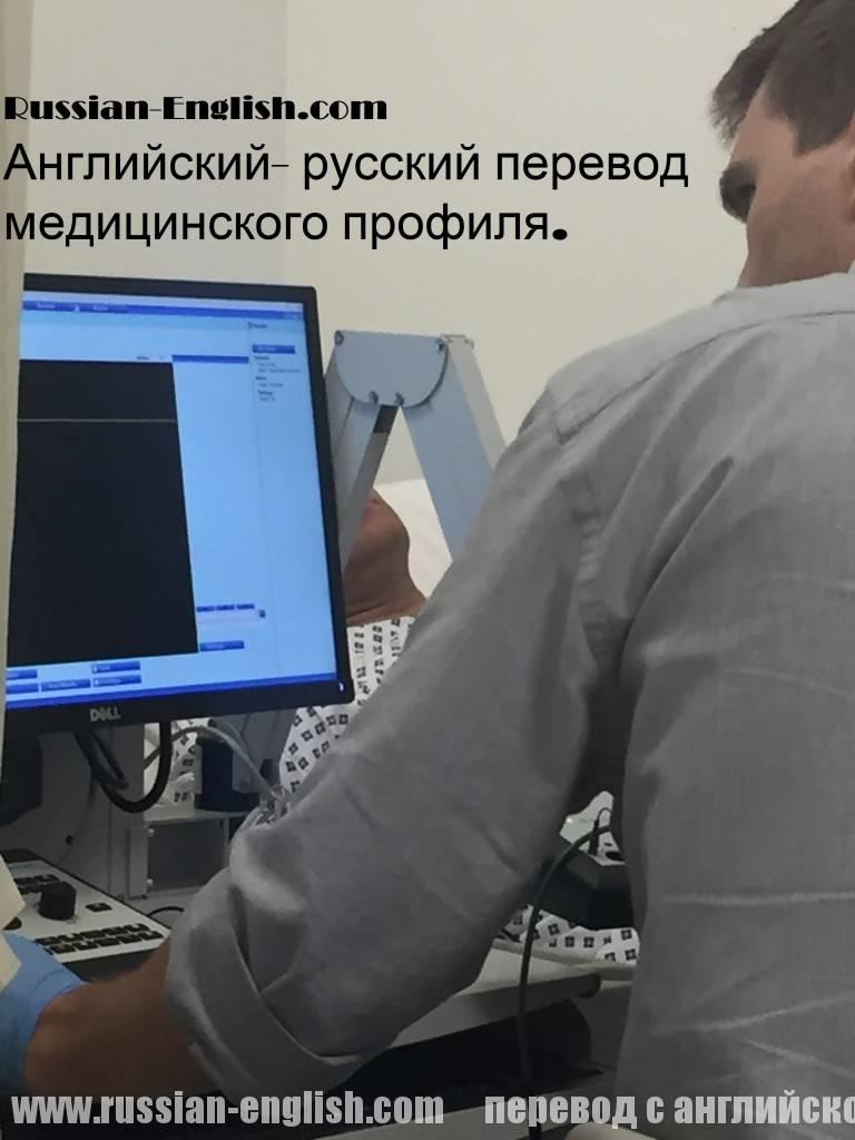 Английский- русский перевод медицинского профиля.