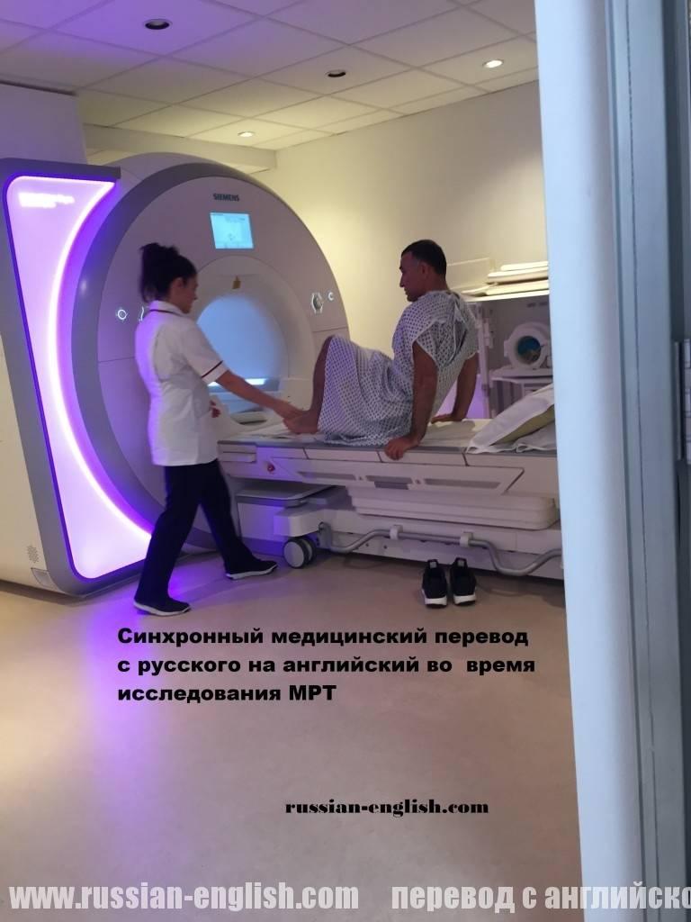 Синхронный медицинский перевод с русского на английский