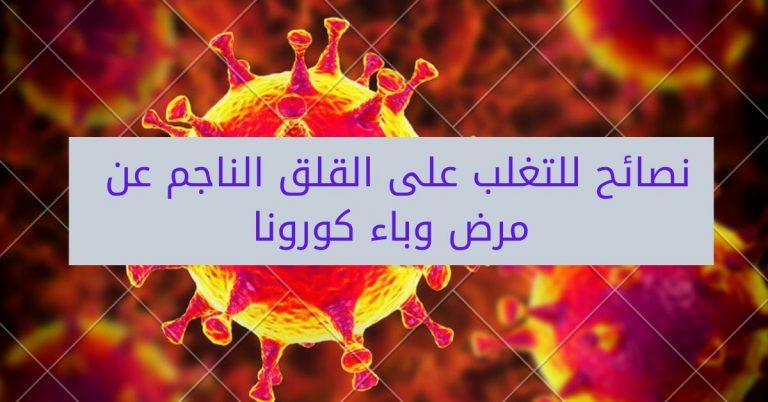 6 نصائح للتغلب على القلق الناجم عن مرض وباء كورونا