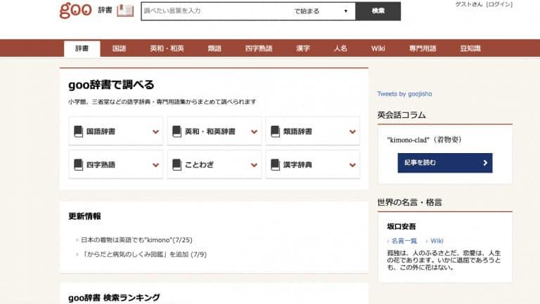 japanese_n5word_dictionary-768x433-2