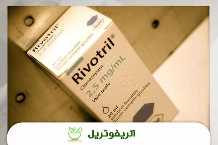 """ما هو دواء ريفوتريل """"Rivotril""""واستخداماته وأعراضه الجانبية؟"""