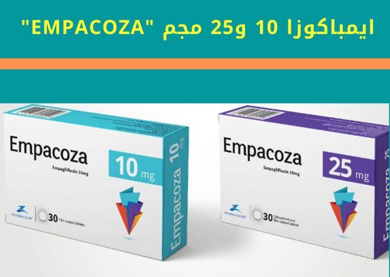 """أقراص ايمباكوزا 10 و25 مجم """"Empacoza"""" لعلاج مرض السكري"""