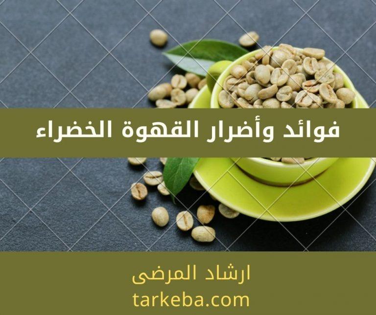 فوائد القهوة الخضراء وأضرارها المحتملة