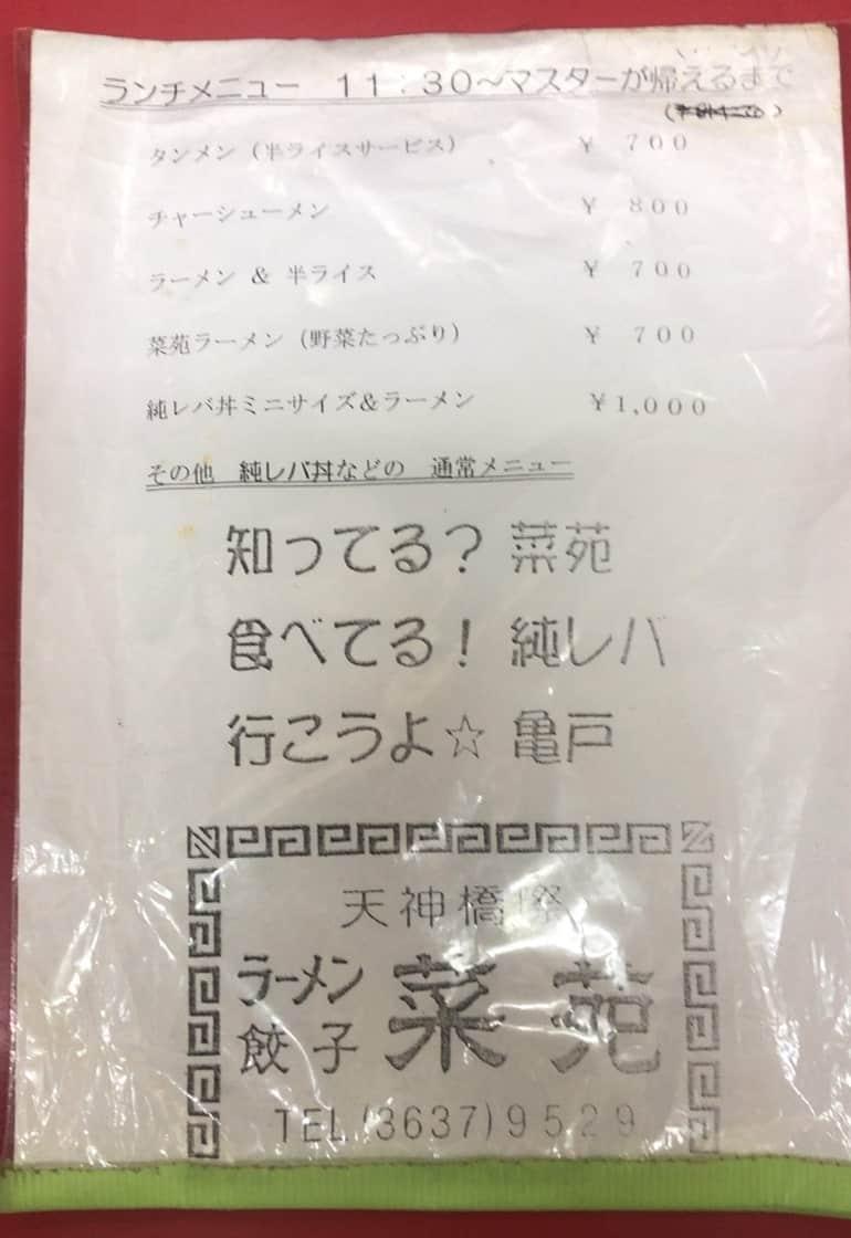 菜苑・メニュー2