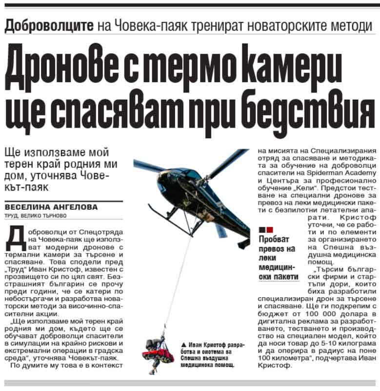 Доброволци от Спецотряд използват модерни дронове с термални камери за търсене и спасяване
