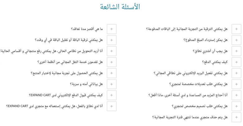 Photo of طريقة كتابة صفحة الأسئلة الشائعة FAQ وفوائدها