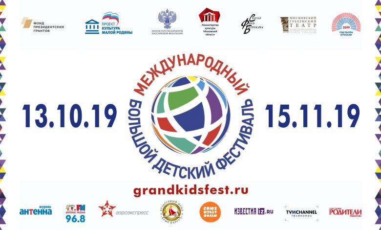 Photo of Второй Международный большой детский фестиваль откроется сегодня в Москве Второй Международный большой детский фестиваль откроется сегодня в Москве Второй Международный большой детский фестиваль откроется сегодня в Москве                                                  780x470