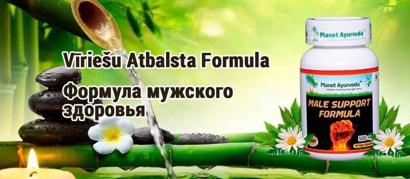 male support ayurveda latvia