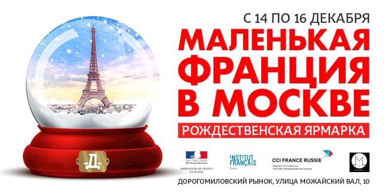 французская предновогодняя рождественская ярмарка ярмарка Французская рождественская ярмарка на Дорогомиловском рынке 800X400