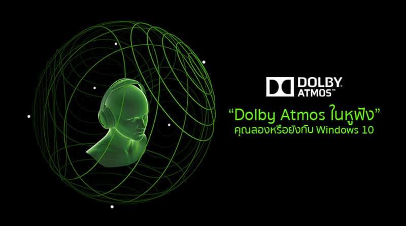 """Dolby Atmos ในหูฟัง"" คุณลองหรือยังกับ Windows 10"