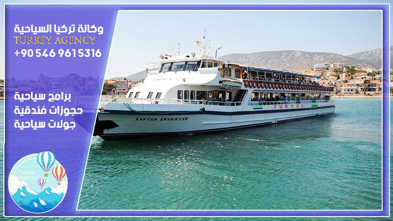 شركة سياحية في اسطنبول