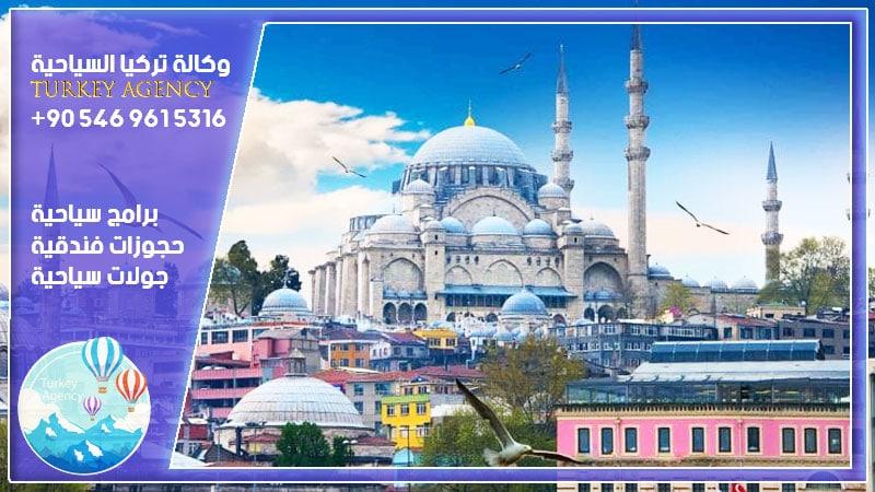 ارخص عرض سياحي في اسطنبول