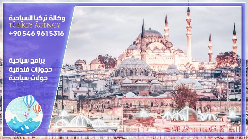 اهم شركة سياحية في اسطنبول