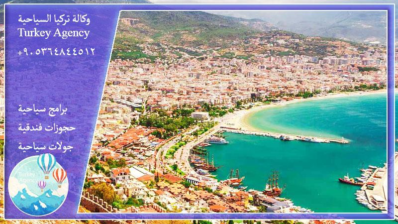 ارخص شركة سياحية في انطاليا
