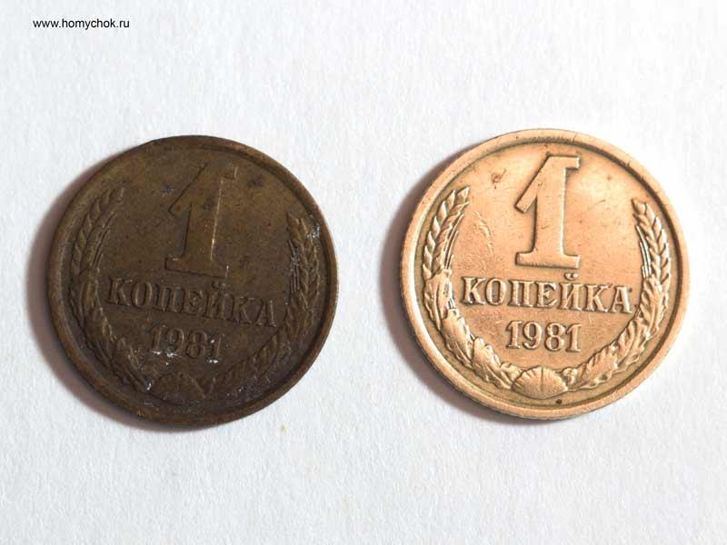 Чищенная монета после асидола