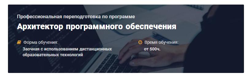 Записаться нга курс «Архитектор программного обеспечения» от СНТА