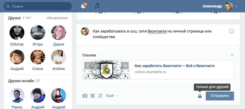 Опубликовать запись на стене страницы Вконтакте для друзей
