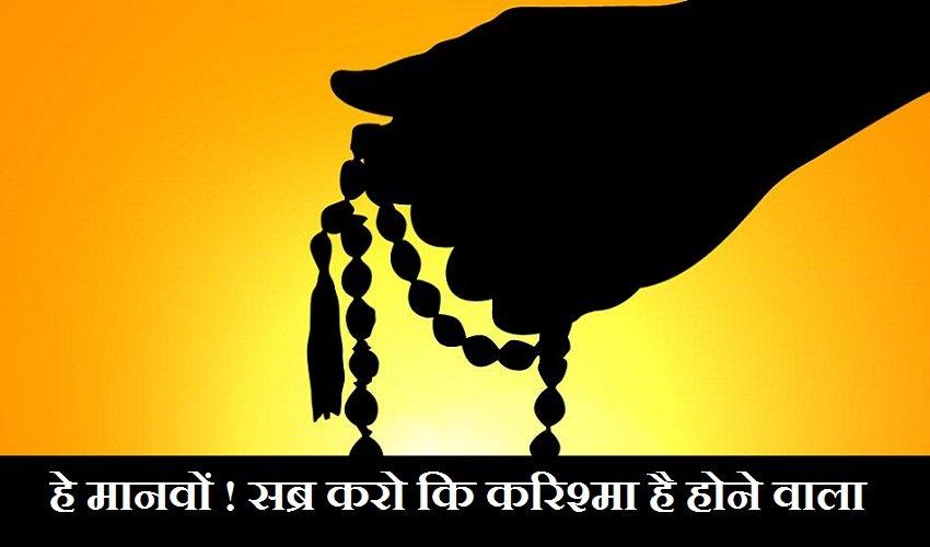 Devotional Poetry in Hindi freaky funtoosh