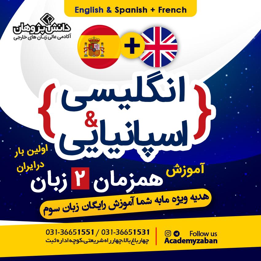 پست اینستاگرام مربوط به آموزش همزمان 2 زبان اسپانیایی و انگلیسی